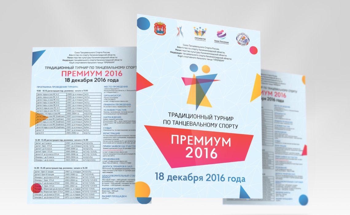 Турнир «ПРЕМИУМ-2016»
