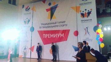 Итоги турнира «ПРЕМИУМ-2016»