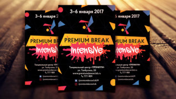 3-6 ЯНВАРЯ. PREMIUM BREAK INTENSIVE 2017