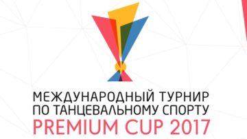 Premium Cup 2017. Итоги, фото и видео