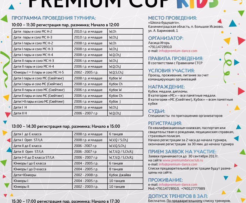 PREMIUM CUP KIDS