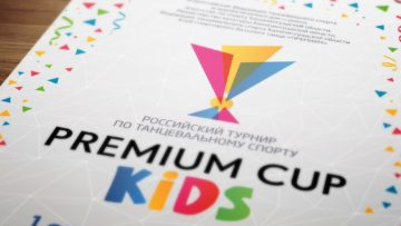 PREMIUM CUP KIDS 2017