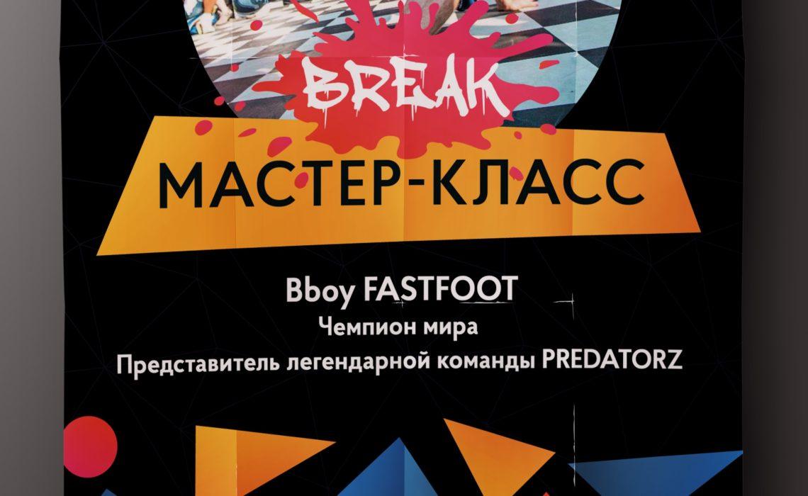 Мастер-класс по БРЕЙКУ