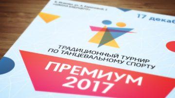 """Турнир по танцевальному спорту """"ПРЕМИУМ-2017"""""""