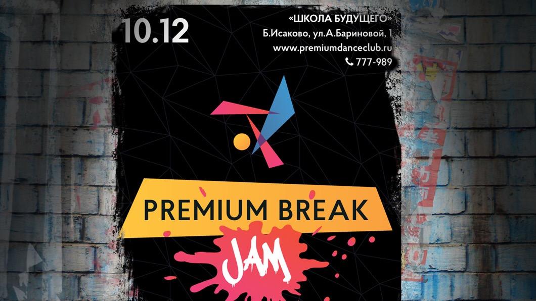 PREMIUM BREAK JAM 2017