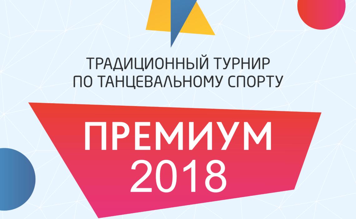 Турнир Премиум-2018