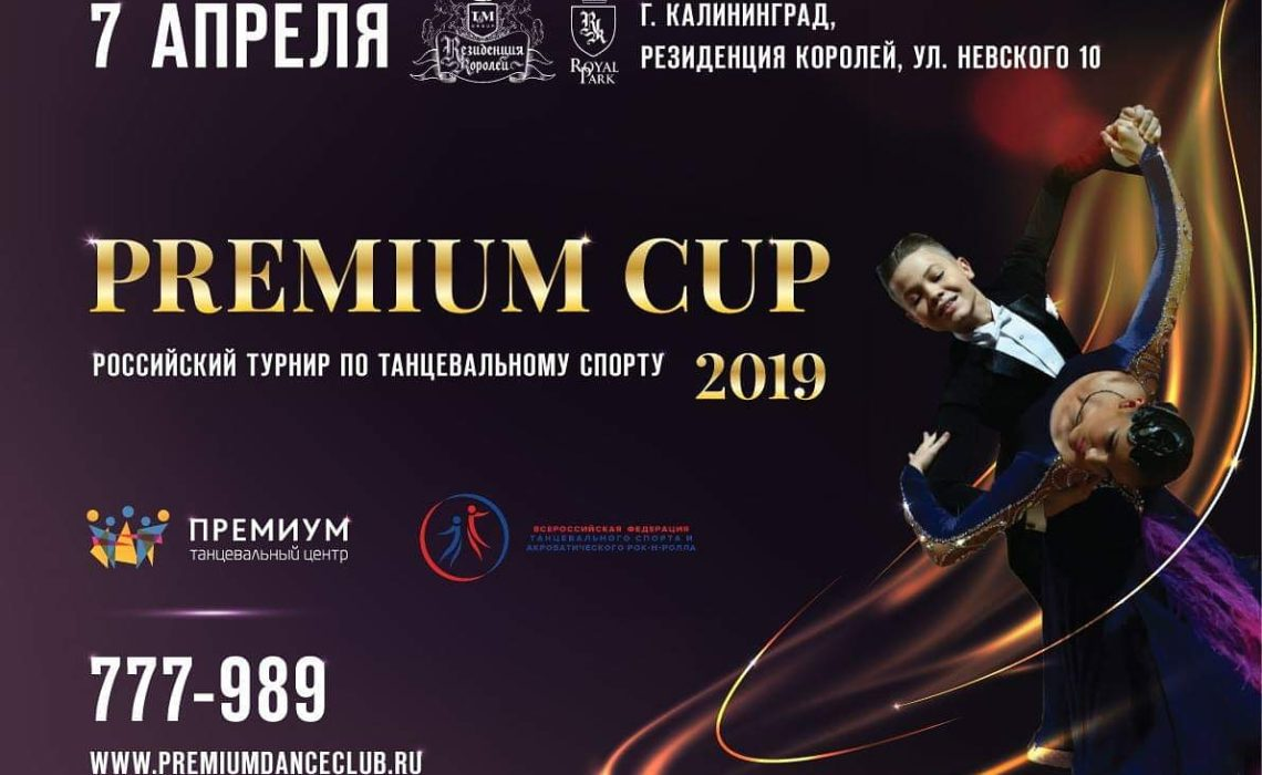 Premium Cup 2019