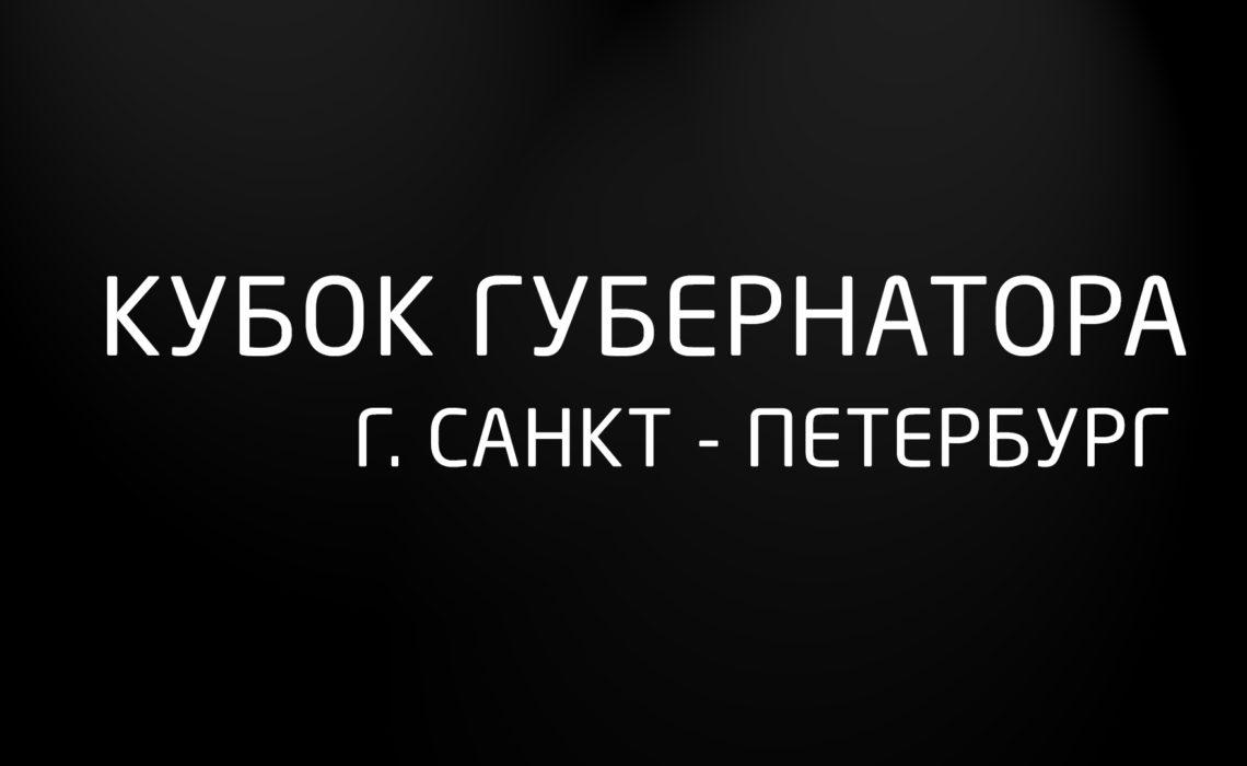 Кубок Губернатора Санкт-Петербурга
