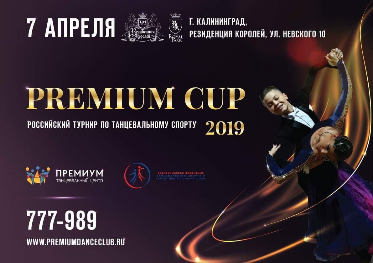 ТУРНИР PREMIUM CUP 2019