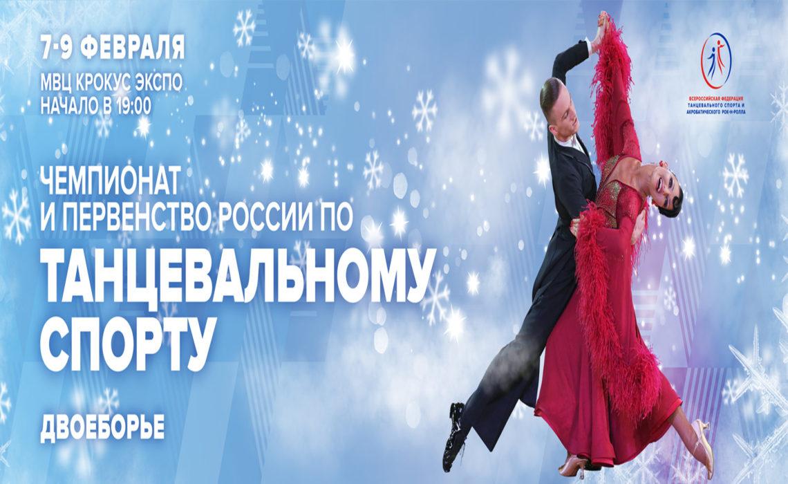 Чемпионат и Первенство России г. Москва