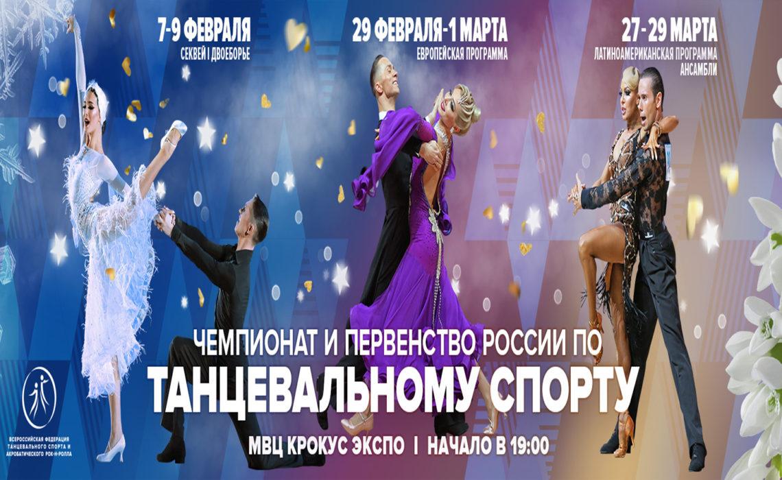 2-й блок Чемпионатов и Первенств России, г. Красногорск